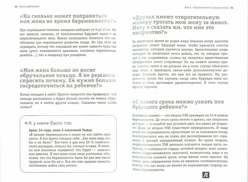 Иллюстрация 1 из 15 для Папа-дебютант. Ценные советы для будущих отцов - Пайес, Ле | Лабиринт - книги. Источник: Лабиринт