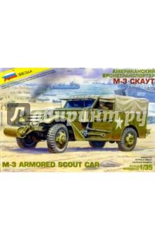3581/Американский бронетранспортер М-3 СкаутБронетехника и военные автомобили (1:35)<br>Легкий бронеавтомобиль-разведчик М-3 СКАУТ, стал одной из массовых машин такого класса, всего было построено 21.000 штук. Серийное производство модификации М3А1 началось в 1941 г. на фирме Форд. М-3 состояли на вооружении армий всех государств-союзников по антигитлеровской коалиции. Много их имелось и в Красной Армии. Машина перевозила восемь человек, имела бронирование от пуль и осколков. В кузове мог устанавливаться крупнокалиберный пулемет.<br>Набор деталей для сборки модели одного бронетранспортёра.<br>Набор собирается при помощи специального клея, выпускаемого предприятием Звезда. Клей продается отдельно от набора.<br>Не рекомендуется детям до 3-х лет.<br>Моделистам до 10 лет рекомендуется помощь взрослых.<br>Производство: Россия.<br>Масштаб: 1:35.<br>