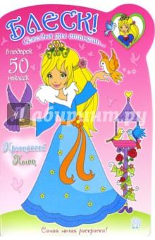 Блеск! Сегодня ты станешь... Принцессой ПтицРаскраски по образцу<br>О чем мечтает каждая девочка? Конечно стать настоящей принцессой!<br>Роскошные наряды, дворцы, сады и прогулки с прекрасным принцем!<br>Раскрась сказочных принцесс, а наклейками укрась все, что пожелаешь.<br>Для детей 3-5 лет.<br>