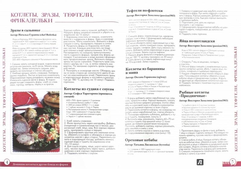 Домашние блюда из баранины рецепты с фото