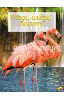 Энциклопедия. Животный мир. Реки, озера, болота