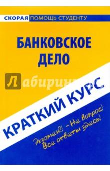 Краткий курс. Банковское дело