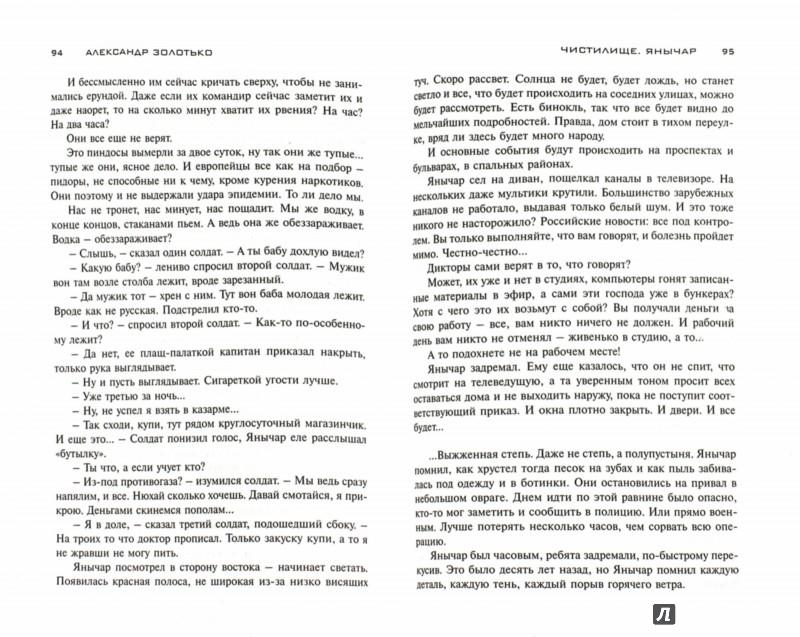 Иллюстрация 1 из 22 для Чистилище. Янычар - Александр Золотько   Лабиринт - книги. Источник: Лабиринт