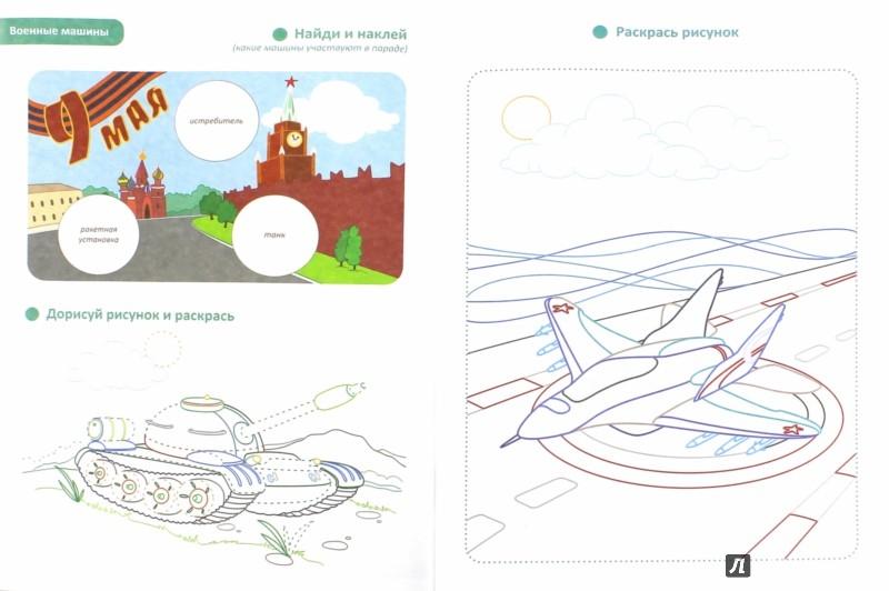 Иллюстрация 1 из 8 для Машины. Наши специальные помощники | Лабиринт - книги. Источник: Лабиринт