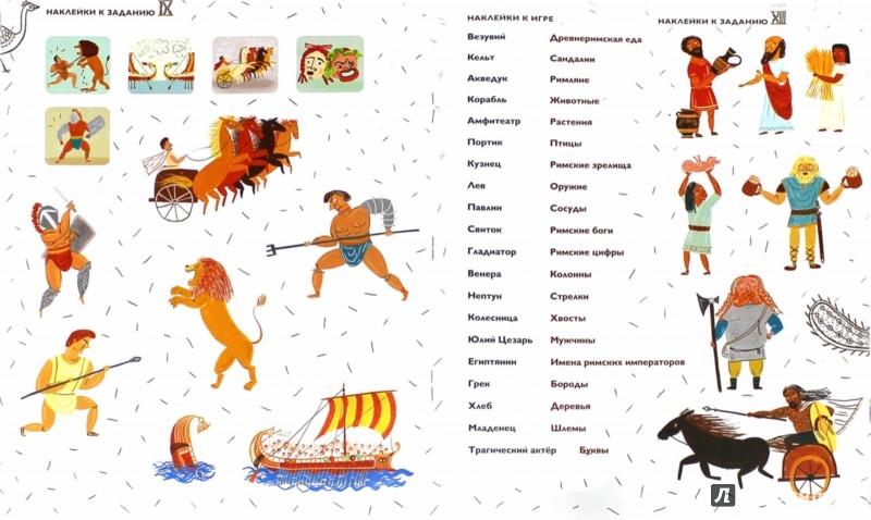 Иллюстрация 1 из 16 для Археологическая прогулка по Помпеям - Литвина, Степаненко | Лабиринт - книги. Источник: Лабиринт
