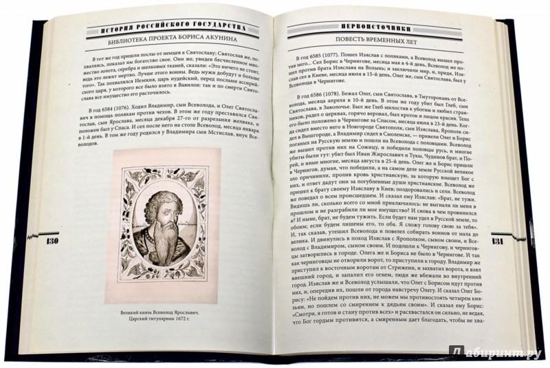 Иллюстрация 1 из 15 для Первоисточники   Лабиринт - книги. Источник: Лабиринт