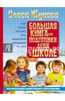 Большая книга для подготовки детей к школе