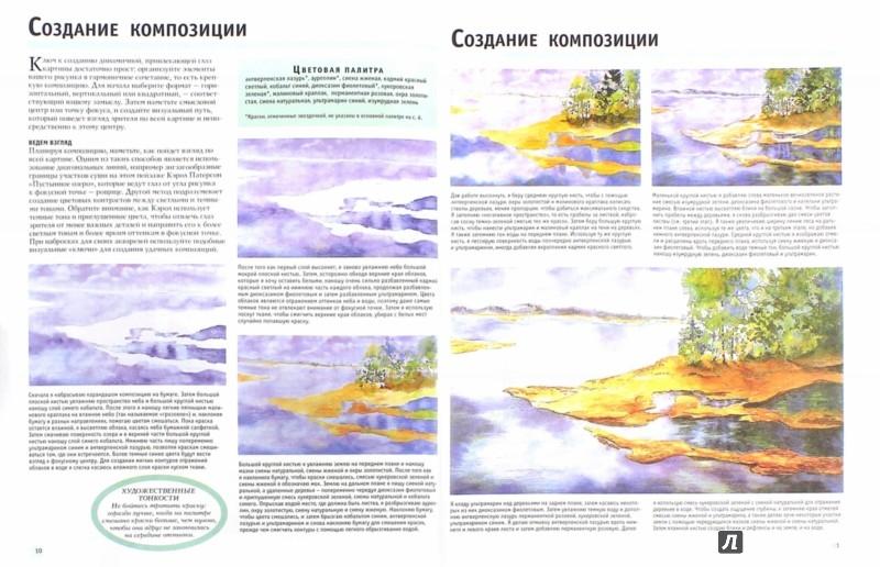 Иллюстрация 1 из 10 для Лучшие уроки. Пейзаж | Лабиринт - книги. Источник: Лабиринт