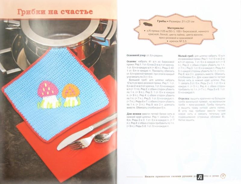 Иллюстрация 1 из 6 для Вяжем прихватки своими руками для уютного дома | Лабиринт - книги. Источник: Лабиринт