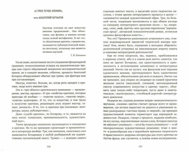 Иллюстрация 1 из 4 для Критика - это критики. Версия 2.0 - Сергей Чупринин | Лабиринт - книги. Источник: Лабиринт