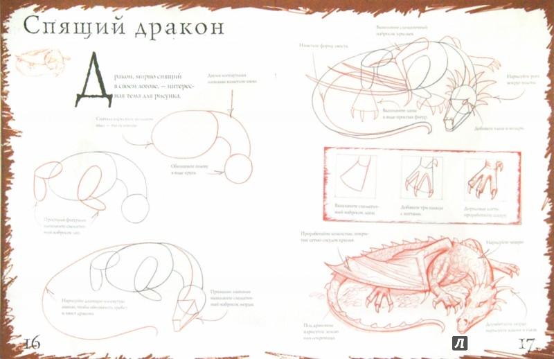 Иллюстрация 1 из 8 для Драконы - Марк Берджин | Лабиринт - книги. Источник: Лабиринт