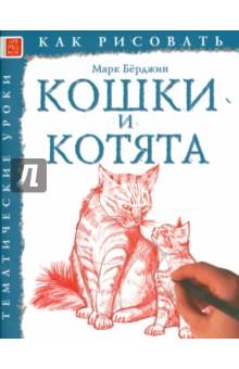 Кошки и котятаОбучение искусству рисования<br>Марк Бёрджин поможет освоить все стадии рисунка, с самого начала до готовой работы, и вы быстро научитесь рисовать кошек и котят.<br>Помните: вы всегда сможете нарисовать все, что захотите!<br>