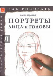 Портреты. Лица и головыОбучение искусству рисования<br>Марк Бёрджин поможет освоить все стадии рисунка, с самого начала до готовой работы, и вы быстро научитесь рисовать портреты.<br>Помните: вы всегда сможете нарисовать все, что захотите!<br>