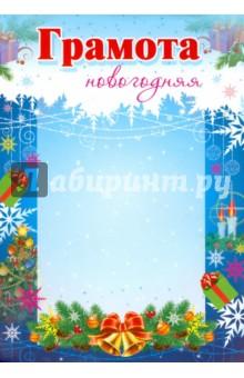 Грамота новогодняя (синяя) Учитель