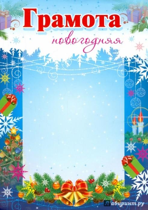 Иллюстрация 1 из 3 для Грамота новогодняя (синяя) | Лабиринт - сувениры. Источник: Лабиринт