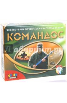 """Настольная игра """"Командос"""" (00067)"""