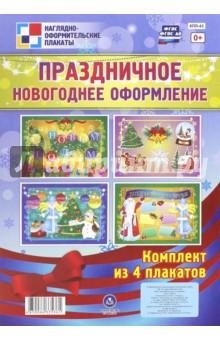 Комплект плакатов. Праздничное новогоднее оформление. ФГОС. ФГОС ДО