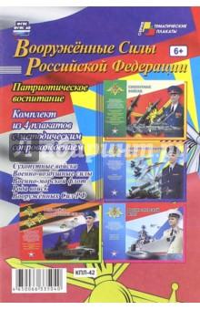 Комплект плакатов. Вооружённые Силы РФ. ФГОС. ФГОС ДО