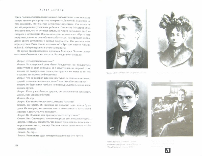 Иллюстрация 1 из 17 для Чарли Чаплин - Питер Акройд | Лабиринт - книги. Источник: Лабиринт