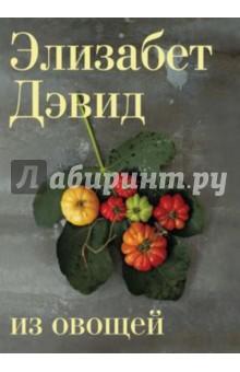 Из овощей, Дэвид Элизабет