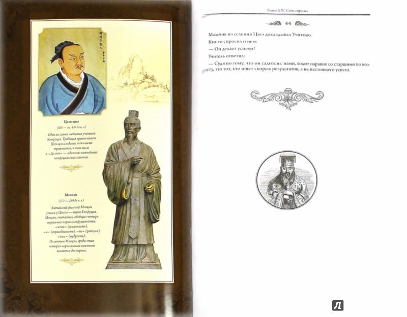 Иллюстрация 1 из 13 для Изречения и афоризмы. Луньюй - Конфуций | Лабиринт - книги. Источник: Лабиринт