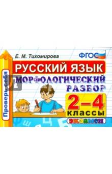 Русский язык. 2-4 классы. Морфологический разбор. ФГОС