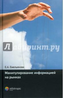 Манипулирование информацией на рынкахВедение бизнеса<br>Работа Е.А. Емельяновой, юриста, практикующего в международной юридической фирме, посвящена новой и малоизученной в России теме - регулированию информационной среды рынка.<br>Автором детально исследовано зарубежное законодательство в сфере противодействия манипулированию рынком и неправомерному использованию инсайдерской информации и предложены подходы, применимые для российского рынка. В работе анализируются ранее неисследованные в российской правовой науке аспекты гражданско-правовых последствий манипулирования информацией на рынках. Впервые предложен комплексный анализ проблемы возмещения убытков, причиненных участникам оборота в результате манипулирования.<br>Книга будет полезна практикующим юристам, представителям бизнес-сообщества и ученым.<br>