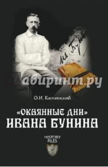 Окаянные дни Ивана Бунина