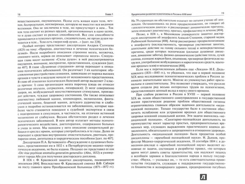 Иллюстрация 1 из 6 для История отечественной психогигиены - К. Безчасный   Лабиринт - книги. Источник: Лабиринт