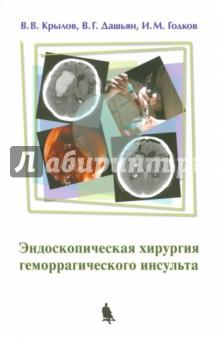 Эндоскопическая хирургия геморрагического инсультаНеврология<br>Монография посвящена эндоскопической хирургии геморрагического инсульта. В ней подробно освещены история создания первых эндоскопов, их эволюция, внедрение метода видеоэндоскопии в нейрохирургическую практику и начало эндоскопической хирургии инсультных гематом. Авторы уделили особое внимание отбору больных для хирургического лечения и особенностям хирургической тактики, обеспечивающей наилучшие результаты. В отдельных главах монографии описаны оборудование для проведения эндоскопических операций и методика оперативных вмешательств. В завершающей главе авторы анализируют результаты собственных операций и данные других авторов, разбирают причины ухудшения исходов лечения и радикальности удаления гематом.<br>Для нейрохирургов, нейрорадиологов, неврологов и врачей смежных специальностей.<br>