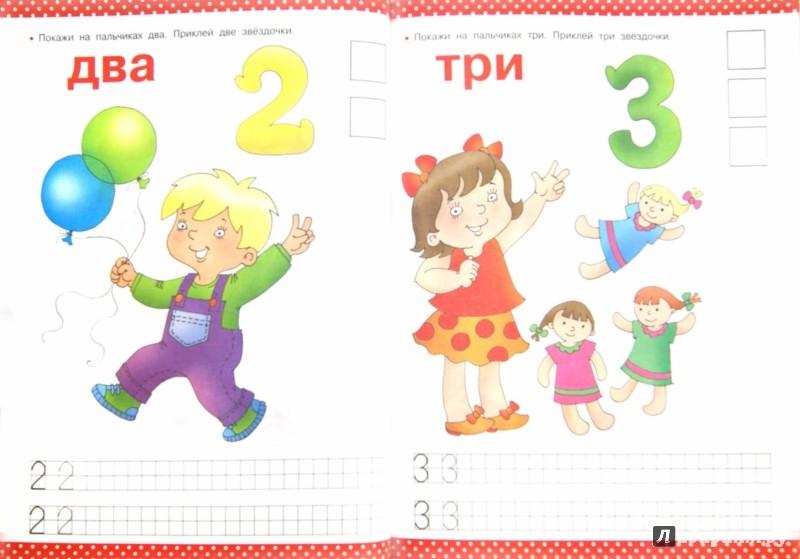 Иллюстрация 1 из 17 для Развивающие занятия с малышом 3-4 лет - Валентина Дмитриева   Лабиринт - книги. Источник: Лабиринт