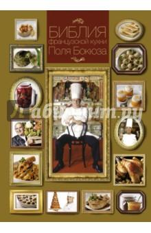 Библия французской кухни Поля БокюзаНациональные кухни<br>Легендарный шеф-повар Поль Бокюз - живой классик французской кухни, обладатель множества премий, в том числе Звезды Мишлена, наиболее известной и влиятельной на данный момент награды ресторанного рейтинга путеводителя Красный гид Мишлен. Бокюз является автором многих поваренных книг, в которых он собрал около 500 рецептов сладких и соленых блюд традиционной классической кухни. Он акцентировал внимание на свежих полезных и всем доступных ингредиентах, используемых в приготовлении супов, суфле, паштетов, рыбы, мяса, овощей, тортов и пирожных. Практически все его рецепты предназначены для поваров-любителей, дабы вдохновить их на создание настоящих кулинарных шедевров в домашних условиях, не затрачивая при этом огромных усилий, и позволить читателям переосмыслить и перенять опыт знаковых французских кулинаров, не покидая своей кухни.<br>