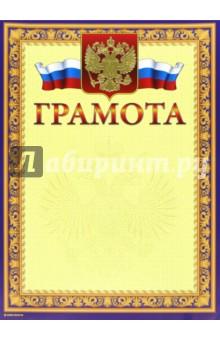 Грамота (13610) День за днём