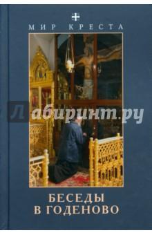 Мир Креста. Беседы в Годеново