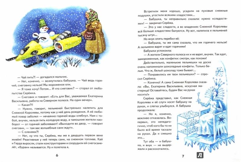 Иллюстрация 1 из 9 для Сказка о варежках и бабушках - Наталья Лясковская | Лабиринт - книги. Источник: Лабиринт