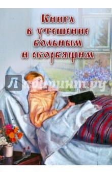 Книга в утешение больным и скорбящим
