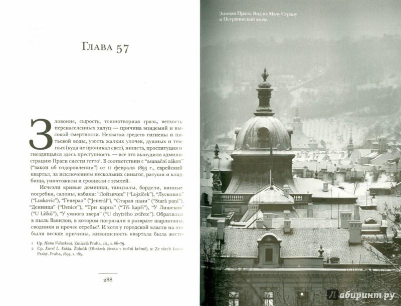 Иллюстрация 1 из 42 для Магическая Прага - Анджело Рипеллино | Лабиринт - книги. Источник: Лабиринт