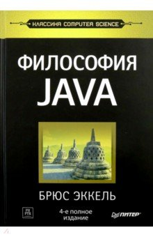 Философия JavaПрограммирование<br>Впервые читатель может познакомиться с полной версией этого классического труда, который ранее на русском языке печатался в сокращении. Книга, выдержавшая в оригинале не одно переиздание, за глубокое и поистине философское изложение тонкостей языка Java считается одним из лучших пособий для программистов. Чтобы по-настоящему понять язык Java, необходимо рассматривать его не просто как набор неких команд и операторов, а понять его философию, подход к решению задач, в сравнении с таковыми в других языках программирования. На этих страницах автор рассказывает об основных проблемах написания кода: в чем их природа и какой подход использует Java в их разрешении. Поэтому обсуждаемые в каждой главе черты языка неразрывно связаны с тем, как они используются для решения определенных задач.<br>4-е издание, полное.<br>