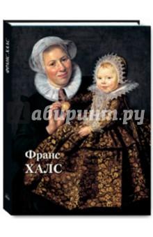 Франс ХалсЗарубежные художники<br>Выдающийся голландский художник-портретист Франс Хале жил и работал во времена яркого расцвета нидерландской и фламандской школ живописи в первой половине XVII столетия и был одним из мастеров, которые способствовали этому расцвету. Родился он в Антверпене в семье ткача. Бушевавшая в стране жестокая война за независимость заставила его родителей переселиться в Харлем, где Франс был отдан на обучение в мастерскую Карела ван Маклера. В стиле Франса Халса чувствуется влияние Караваджо и его последователей, хотя манера наложения красок и световые решения у него иные. Он писал быстро, свободными плоскими мазками, непривычными для большинства живописцев того времени. Портреты его кисти отличались особой живостью,  реалистичностью, достоверностью и в изображении черт лица, и в деталях одежды.<br>Писал художник не только высшее общество, но и людей с улицы, создавая острохарактерные персонажи. Большую известность и настоящий триумф Франсу Халсу принесли групповые портреты офицеров стрелковых рот Харлема и регентов и регентш госпиталя для престарелых Святой Елизаветы.<br>