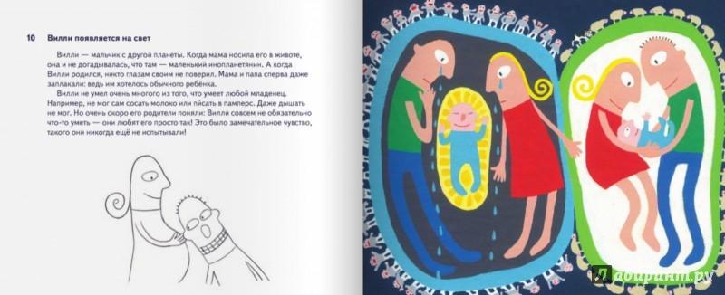 Иллюстрация 1 из 35 для Планета Вилли - Бирте Мюллер | Лабиринт - книги. Источник: Лабиринт