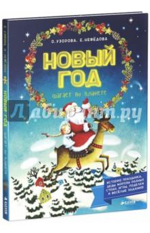 Новый Год шагает по планетеДругое<br>О. В. Узорова и Е. А. Нефёдова известны нам как авторы популярных учебных и развивающих пособий. Теперь они дарят своим любознательным читателям настоящую новогоднюю энциклопедию Новый год шагает по планете, которая ответит на любые вопросы взрослых и детей, связанные с Новым годом.<br><br>Как и когда празднуют Новый год в разных странах мира?<br>Какой он, Дедушка Мороз, в других странах?<br>Что получают в подарок на Новый год дети разных стран?<br>Куда написать письмо Деду Морозу?<br>Почему в России Новый год отмечают дважды? <br><br>А если у вас есть вопросы, к примеру, что именно должен выкинуть из окна настоящий итальянец, чем надо испачкать тайца и почему в Колумбии взрывают кукол, то эта книга для вас!<br><br>Гид для родителей:<br>Новый год шагает по планете - настоящая энциклопедия Нового года, из которой и взрослые и дети узнают массу новой информации о празднике и обычаях его встречи и проведения в странах мира. Книга ориентирована на детей в возрасте от 5 лет, которые могут читать ее самостоятельно или изучать совместно с родителями. И еще одно преимущество книги, помимо увлекательной информации и красочных иллюстраций, каждый ребенок найдет в ней увлекательные задания, связанные с прочитанной темой - нарисовать деда мороза, пройти сказочный лабиринт, вписать свое новое имя и помочь кубинским часам… и все это в одной книге-энциклопедии Новый год шагает по планете!<br><br>Изюминки книжки:<br>- Новый год шагает по планете - энциклопедия о Новом годе от О. Узоровой и Е. Нефедовой, в которой вы найдете: новогодние поделки, игры и рецепты для всей семьи!<br>- Красочные иллюстрации - книга идеально подходит в качестве подарка для детей школьного и дошкольного возраста.<br>- В игровой форме рассказывает о новогодних традициях разных стран.<br>