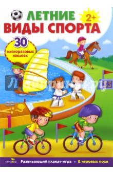 "Плакат-игра ""Летние виды спорта"""