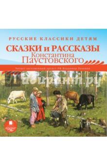 Сказки и рассказы Константина Паустовского (CDmp3)