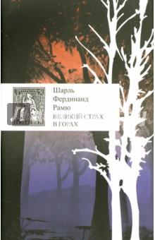 Великий страх в горахСовременная зарубежная проза<br>Действие романа Шарля Фердинанда Рамю (1878-1947) - крупнейшего писателя франкоязычной Швейцарии XX века -  разворачивается на ограниченном пространстве вокруг горной деревни в кантоне Вале в высоких Альпах. Шаг за шагом приближается этот мир к своей гибели. Вина и рок действуют здесь, как в античной трагедии.<br>