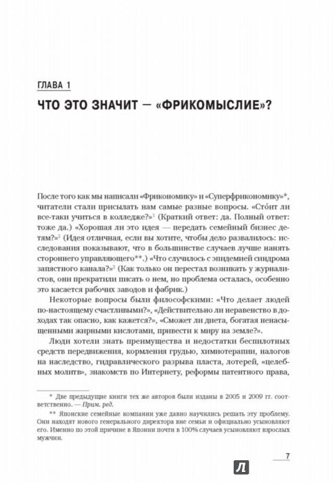 Иллюстрация 1 из 35 для Фрикомыслие. Нестандартные подходы к решению проблем - Левитт, Дабнер | Лабиринт - книги. Источник: Лабиринт