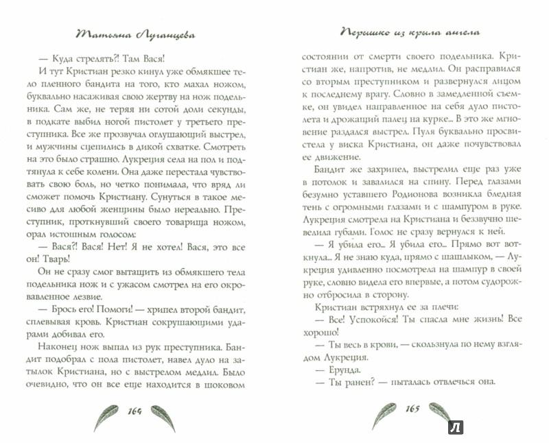 Иллюстрация 1 из 12 для Перышко из крыла ангела - Татьяна Луганцева   Лабиринт - книги. Источник: Лабиринт