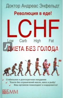 Революция в еде! LCHF. Диета без голодаДиетическое и раздельное питание<br>От жиров жиреют, от белков холестерин! - долгое время уверяли нас врачи и диетологи, призывая есть легкую пищу. Мы так и делали, заменяя белки и насыщенные жиры углеводами. Каковы же последствия? Сладкие напитки, чипсы, обезжиренные продукты, напичканные стабилизаторами и консервантами, в последние двадцать-тридцать лет привычно вошли в наш рацион - и мир захлестнула эпидемия ожирения. В России ожирением страдают 30% населения, а лишние килограммы - почти у каждого второго. Что же впереди? Одышка, диабет, инфаркты и инсульты?<br>Стоп, хватит объедаться! LCHF - уникальная низкоуглеводная диета, которая позволит вам начать новую жизнь. Ешьте без ограничений масло, мясо и рыбу и наблюдайте, как с каждой неделей стрелка весов неудержимо ползет вниз, а ваша фигура обретает стройность. Фантастика? Нет, это диета по системе доктора Энфельдта - и у нее уже немало сторонников, проверивших ее на личном опыте. Прочтите книгу, оцените все преимущества новой системы похудения, подумайте, скольким людям уже помогла эта диета, и, быть может, вам захочется произвести личную революцию в еде и начать путь к здоровой полноценной жизни. С диетой LCHF - это не только нетрудно, но и приятно!<br>