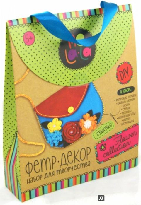 """Иллюстрация 1 из 2 для Набор """"Шьем сумочку """"MeLala"""" (55222)   Лабиринт - игрушки. Источник: Лабиринт"""