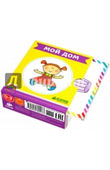 Радуга. Мой дом (коробка с карточками)Знакомство с миром вокруг нас<br>Эта серия развивающих карточек входит в новую универсальную программу для дошкольников Радуга - прекрасный инструмент для развития и обучения ребёнка, соответствующий ФГОС ДО.<br>Для чтения взрослыми детям.<br>