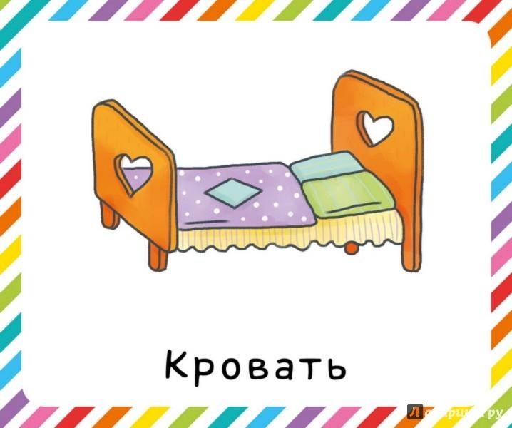 Иллюстрация 1 из 19 для Радуга. Мой дом (коробка с карточками)   Лабиринт - книги. Источник: Лабиринт